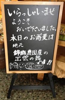 そば処神門、本日のお蕎麦は地元錦織農園産の出雲の舞です。